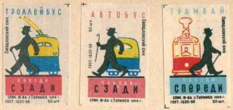 Трамвай обходи спереди