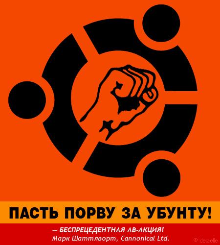 Пасть порву за Ubuntu