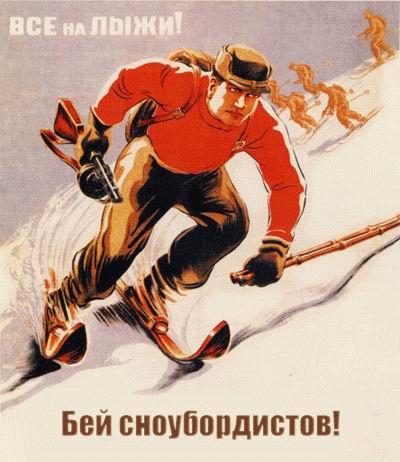 Бей сноубордистов, все на лыжи