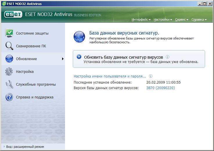 Nod32 lic файл лицензии скачать