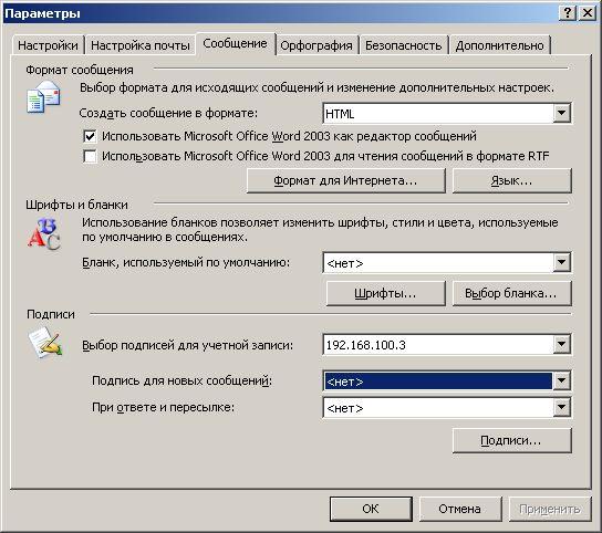 podpis-microsoft-outlook-1