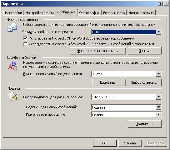 podpis-microsoft-outlook-4