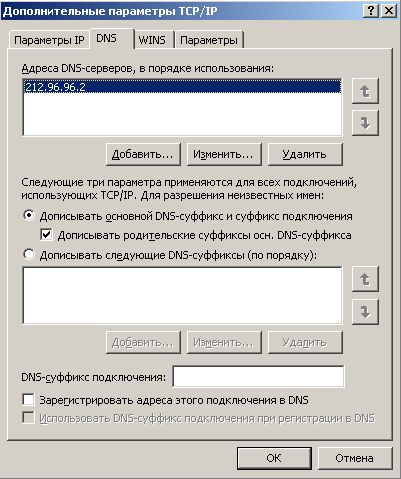Не удалось выполнить регистрацию этих RR в DNS из за того, что DNS сервер отверг запрос обновления   dns rr