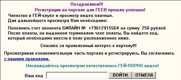 Вы просматривали гей порно пополните счет на 300 рублей
