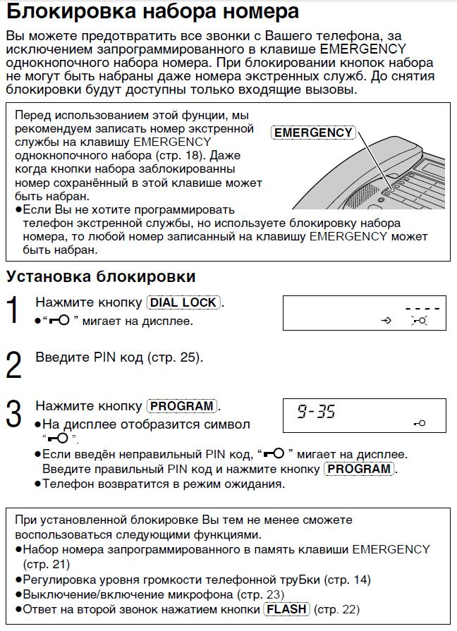 Инструкция к телефону panasonic pqqs10779za