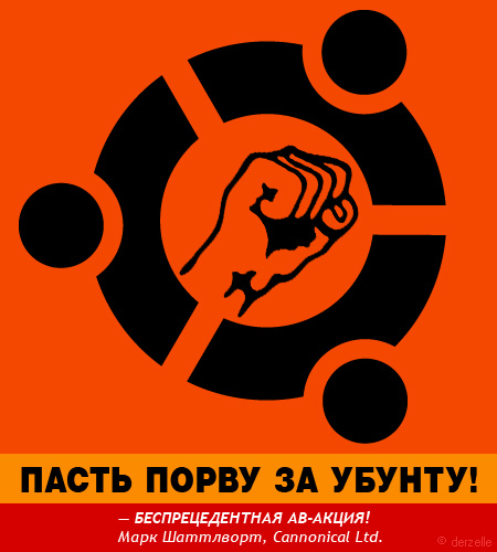 ubuntu pride - Пасть порву за Ubuntu