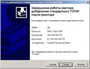 hp 4550 ps 7 300x229 - Подключение сетевого принтера на примере HP Color LaserJet 4550