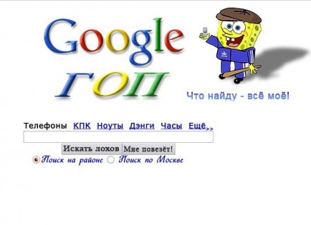 google gop - Google гоп. Что найду - всё моё!