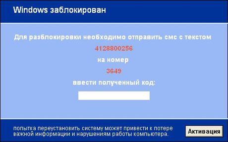 123123 - WINDOWS заблокирован. Отправьте СМС на номер 3649. Вирус