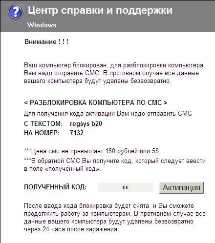 1 - Ваш компьютер блокирован, отправтье смс на номер 7132