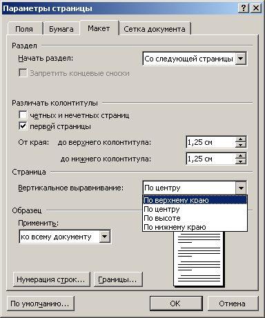 big kolontitul 2 - Как убрать большой колонтитул в Word 2003
