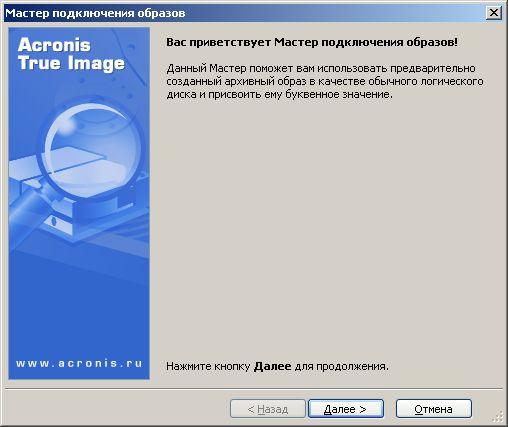 mount tib acronis 2 - Как подключить/просмотреть tib файл Acronis?
