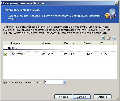 mount tib acronis 4 - Как подключить/просмотреть tib файл Acronis?
