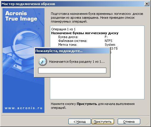 mount tib acronis 5 - Как подключить/просмотреть tib файл Acronis?