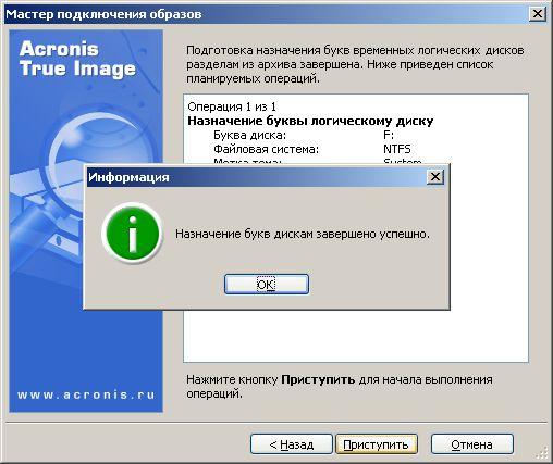 mount tib acronis 6 - Как подключить/просмотреть tib файл Acronis?