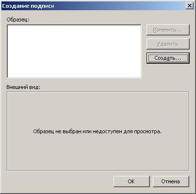 podpis microsoft outlook 2 - Автоматическое добавление подписи в Microsoft Outlook