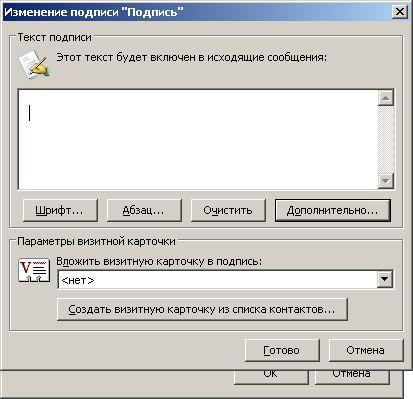 podpis microsoft outlook 3 - Автоматическое добавление подписи в Microsoft Outlook