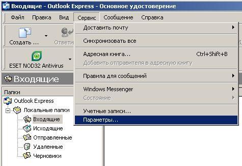 podpis outlook 1 - Автоматическое добавление подписи в Outlook Express 6