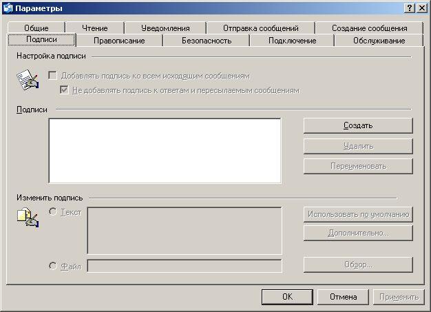 podpis outlook 2 - Автоматическое добавление подписи в Outlook Express 6