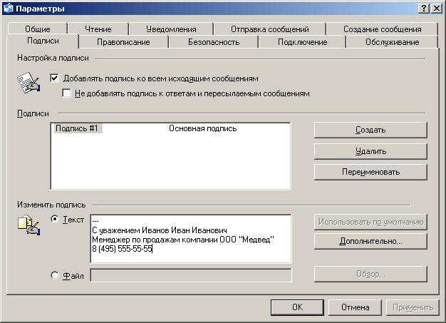 podpis outlook 3 - Автоматическое добавление подписи в Outlook Express 6