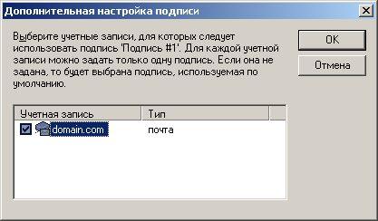podpis outlook 4 - Автоматическое добавление подписи в Outlook Express 6
