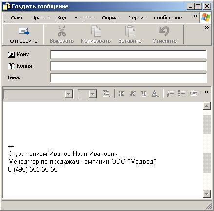podpis outlook 5 - Автоматическое добавление подписи в Outlook Express 6