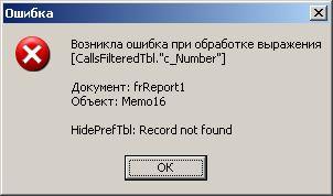 wintariff record not found - Ошибка в Wintariff HidePrefTbl Record not found