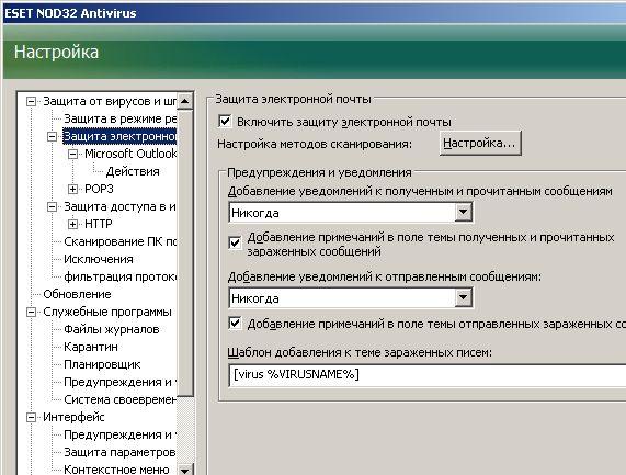 nod32 uvedomlenia - Как отключить уведомления NOD32 в электронных письмах