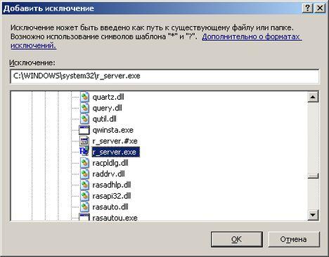 nod32 iskluchenia 3 - Как добавить исключение в NOD32