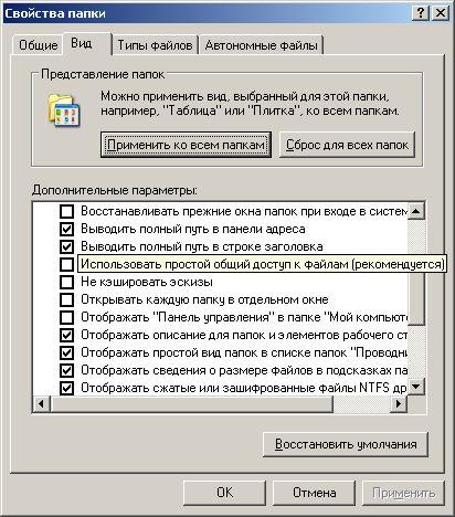 secure - В своиствах папки нету вкладки Безопасность
