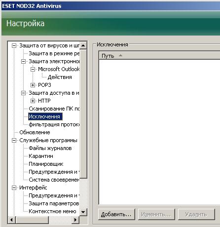 nod32 iskluchenia 2 - Как сделать чтобы NOD32 не сканировал определенный файл?