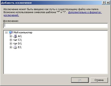 nod32 iskluchenia 3 - Как сделать чтобы NOD32 не сканировал определенный файл?