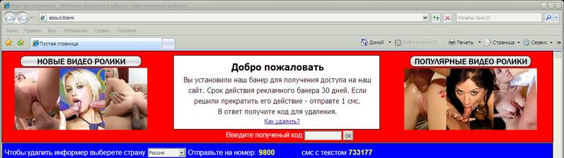 sms 9800 1 - Вирус с порнобаннером - Чтобы удалить информер отправьте смс на номер 9800