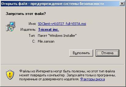 error system secure - Открыть файл - Предупреждение системы безопасности Windows XP