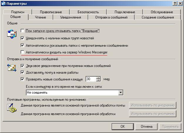 msmsgs.exe - Как отключить автоматическую загрузку MSN Messenger — msmsgs.exe