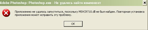 msvcrt10 error - Photoshop Приложению не удалось запуститься, поскольку MSVCRT10.dll не был найден