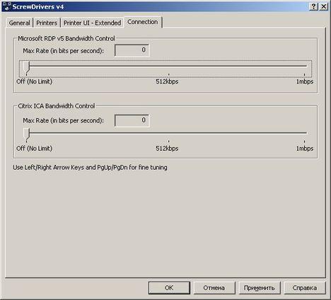 screw drivers client 11 - Установка и настройка ScrewDrivers Client v.4 на клиент терминалов RDP