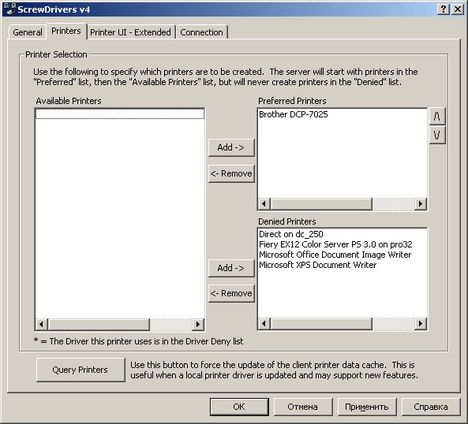 screw drivers client 9 - Установка и настройка ScrewDrivers Client v.4 на клиент терминалов RDP