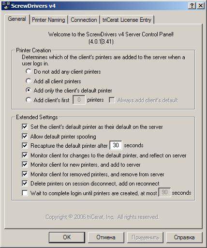 screw drivers server 2 - Установка и настройка ScrewDrivers Server v.4 на сервер терминалов RDP