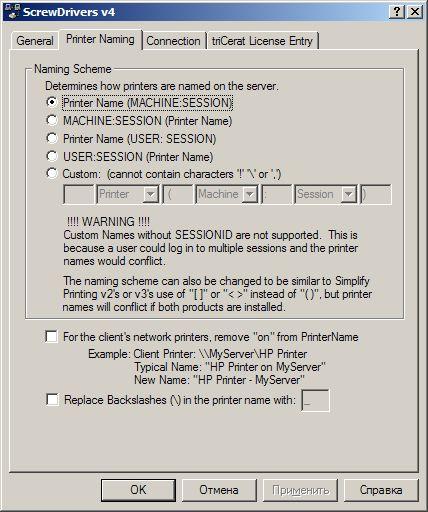 screw drivers server 3 - Установка и настройка ScrewDrivers Server v.4 на сервер терминалов RDP