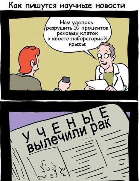 tn - Как пишутся научные новости