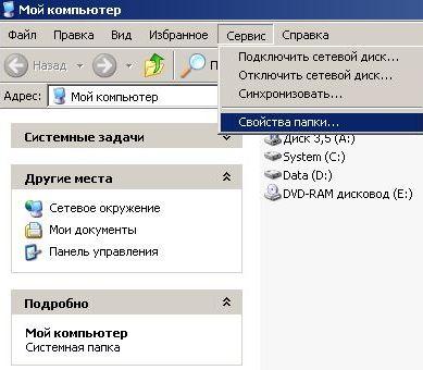 afr 1 - Как отключить автоматический поиск сетевых папок и принтеров