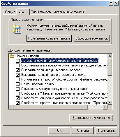 afr 2 - Как отключить автоматический поиск сетевых папок и принтеров