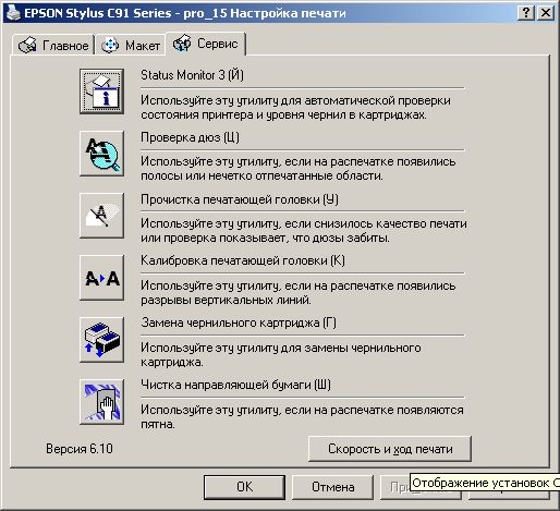 epson statusmon 5 - Как отключить Epson Status Monitor?