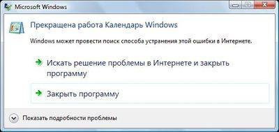 win cal - Прекращена работа Календарь Windows