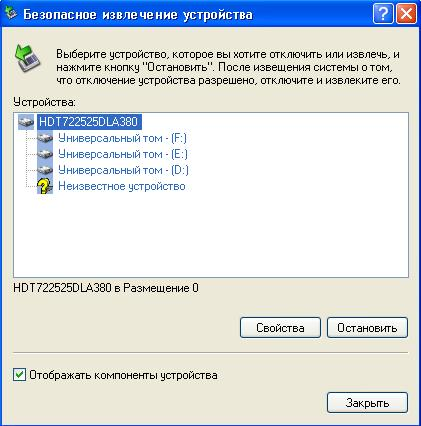 disable hdd 2 - Иконка — Безопасное извлечение HDD жесткого диска