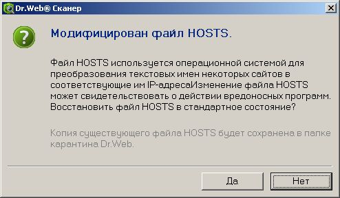 hosts - CureIt от ДокторВеба умеет лечить файл hosts