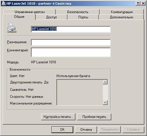 hp counter 2 - Внутренний счетчик страниц на принтерах HP