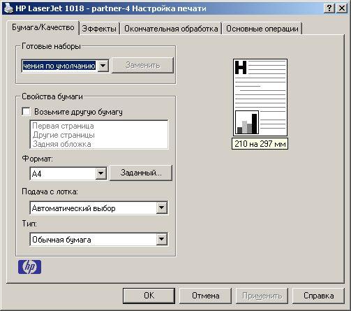 hp counter 3 - Внутренний счетчик страниц на принтерах HP