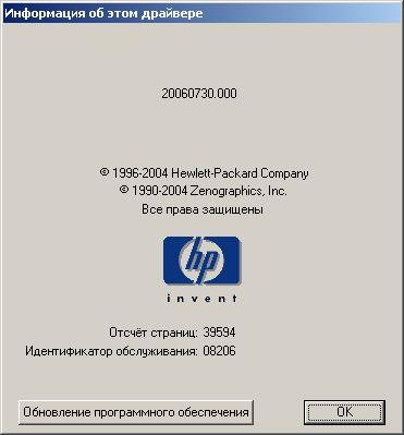 hp counter 4 - Внутренний счетчик страниц на принтерах HP